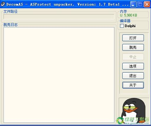 ASProtect unpacker 1.7 Beta1绿色版(脱壳工具)