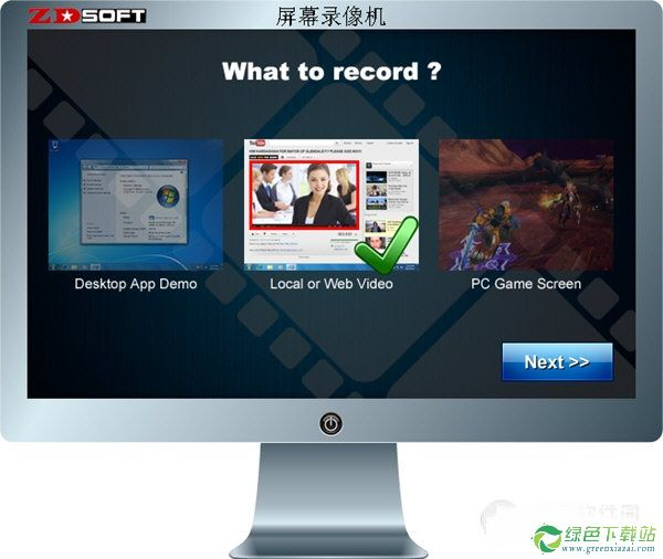游戏截图录像(ZD Soft Screen Recorder) v11.1.13中文版(1)