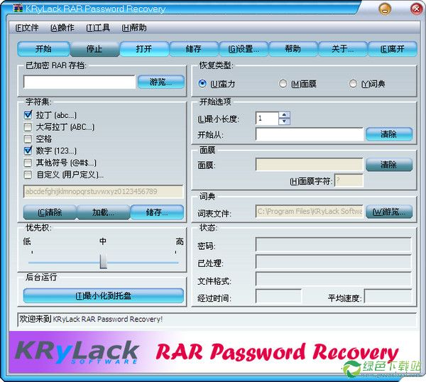 KRyLack RAR Password Recovery(KRyLack RAR密码恢复软件)3.53.66免费版