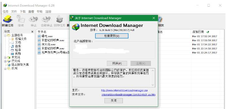 IDM下载器(Internet Download Manager)6.28.17注册版