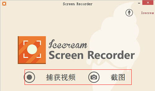 (屏幕录像软件)IceCream Screen Recorder