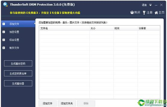 ThunderSoft DRM Protection(DRM保护工具) V3.0.0官方版ThunderSoft DRM Protection(DRM保护工具) V3(1)