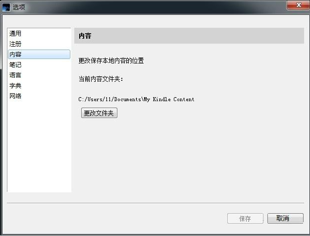Kindle For PC正式版Kindle For PC(2)