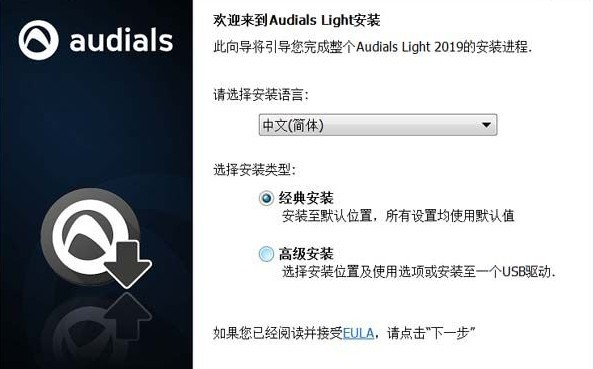 Audials Light v3.1.8Audials Light(1)